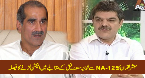 Mubashir Lucman Decides To Contest Election Against Khawaja Saad Rafique From NA-125 - Asad Kharal