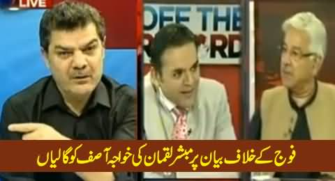 Mubashir Luqman Abusing Khawaja Asif on His Humiliating Statements Against Army