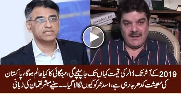 Mubashir Luqman Analysis And Revelations About Economy And Inflation