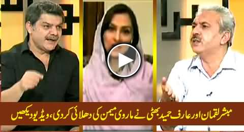 Mubashir Luqman And Arif Hameed Bhatti Exposed Marvi Memon By Showing Her Old Video Clips