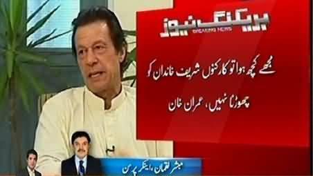 Mubashir Luqman and Haroon Rasheed Views on Imran Khan's Aggressive Statement