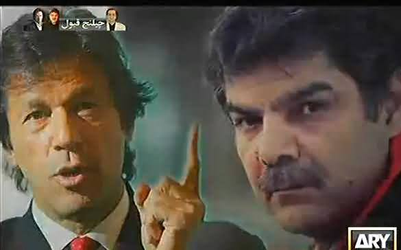 Mubashir Luqman and Imran Khan United Against Geo and Mir Shakeel ur Rehman