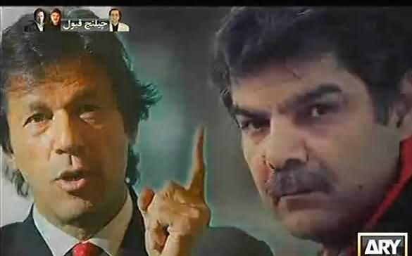 Mubashir Khan Facebook Mubashir Luqman And Imran Khan