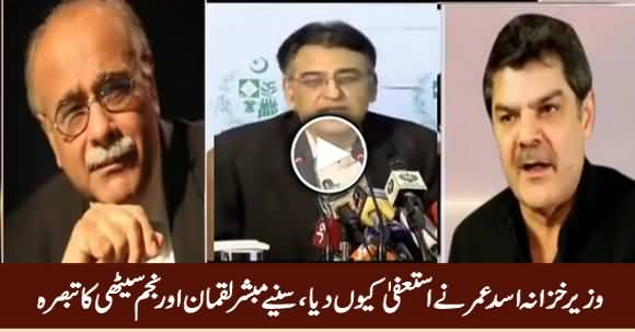 Mubashir Luqman And Najam Sethi Comments on Asad Umar's Resignation