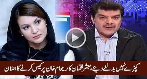 Mubashir Luqman Announced To Sue Reham Khan For Her Allegations