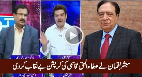 Mubashir Luqman Bashing Ataul Haq Qasmi For Doing Corruption