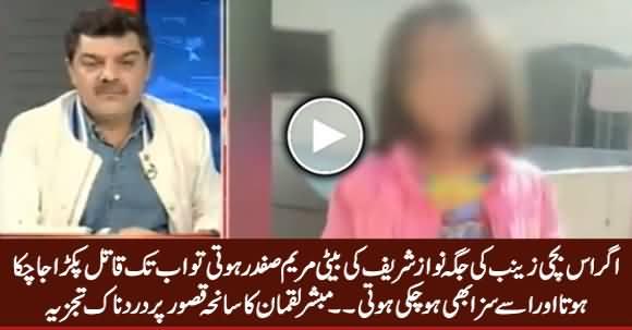 Mubashir Luqman Bashing Nawaz Sharif on Seven Years Old Zainab's Incident
