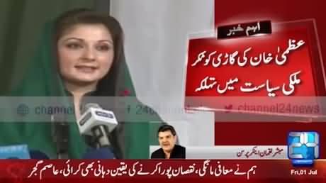 Mubashir Luqman Bashing Politician's Protocol After Imran Khan's Sister Incident