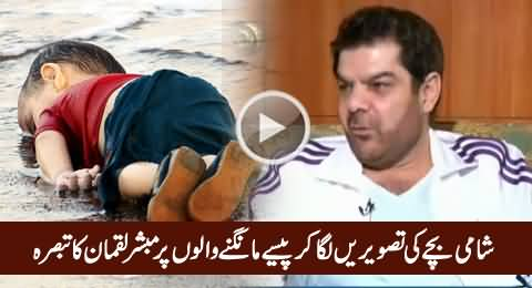 Mubashir Luqman Bashing Those Who Are Taking Money By Showing Pictures of Syrian Kid