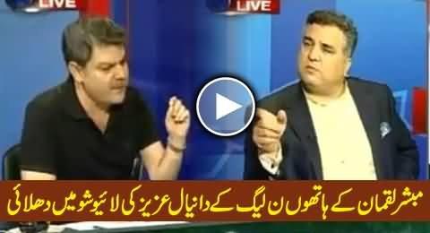 Mubashir Luqman Blasts Danial Aziz of PMLN in Live Transmission