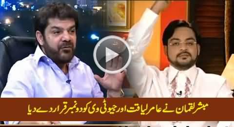 mubashir luqman blasts on aamir liaquat & geo tv for doing