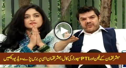 Mubashir Luqman Blasts on His Fan & PTI Supporter After His Live Call