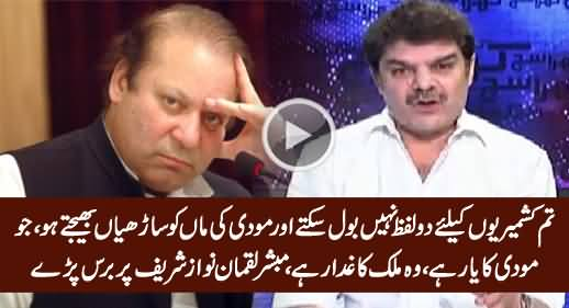 Mubashir Luqman Blasts on Nawaz Sharif For His Deep Friendship With Modi