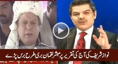Mubashir Luqman Blasts on PM Nawaz Sharif on His Today's Speech in Bannu