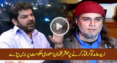 Mubashir Luqman Blasts on Saudi & Pakistani Govt on The Arrest of Zaid Hamid