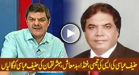 Mubashir Luqman Calls Hanif Abbasi Ghunda And Badmash on Attacking ARY Reporter