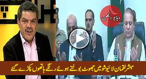 Mubashir Luqman Caught Red Handed Speaking White Lie in Live Show