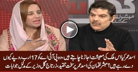 Mubashir Luqman Criticizing Finance Minister Asad Umar on Allocating 17 Billion Rs. For PIA