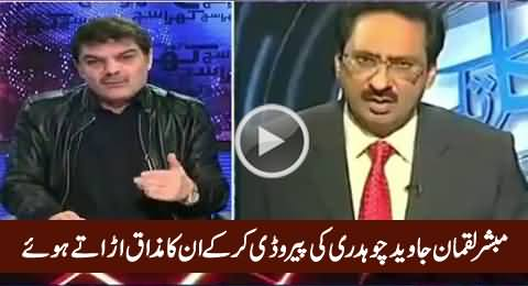 Mubashir Luqman Doing Parody of Javed Chaudhry & Making Fun of His Style