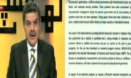 Mubashir Luqman Exposed Finance Minister Ishaq Dar and His Anti Pakistan Tactics