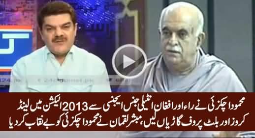 Mubashir Luqman Exposed Mehmood Achakzai's Links With RAW & Afghan Intelligence