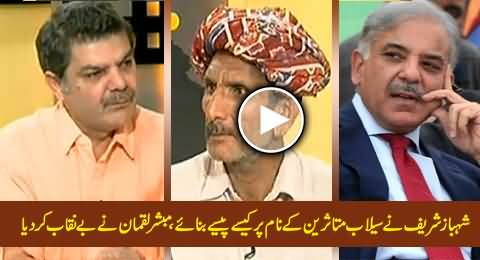 Mubashir Luqman Exposing How Shahbaz Sharif Made Money in the Name of Flood Victims