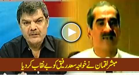 Mubashir Luqman Exposing Khawaja Saad Rafique By Showing His Old And Latest Statements
