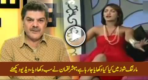 Mubashir Luqman Exposing What Kind of Contents Being Shown in Morning Shows