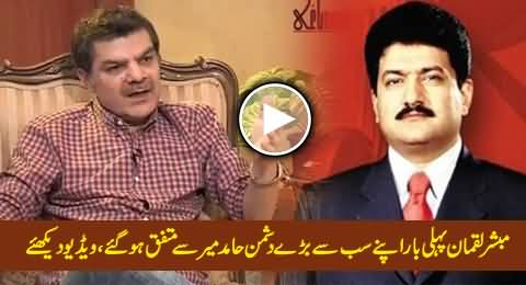 Mubashir Luqman First Time Agrees with A Statement of His Biggest Enemy Hamid Mir