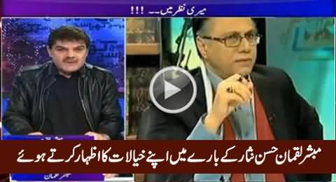Mubashir Luqman First Time Expressing His Views About Hassan Nisar