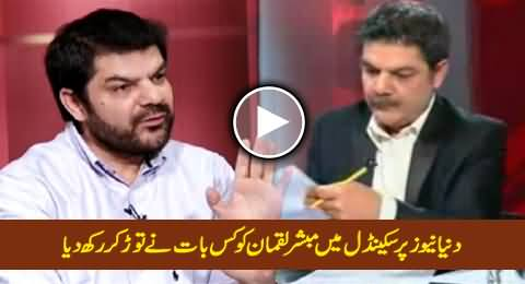 Mubashir Luqman First Time Reveals His Feelings About His Scandal on Dunya News