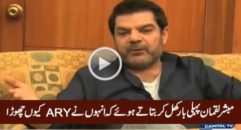 Mubashir Luqman First Time Telling in Detail Why He Left ARY Channel