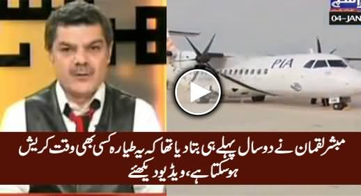 Mubashir Luqman Had Already Told Two Years Ago That This Plane Can Be Crashed Any Time
