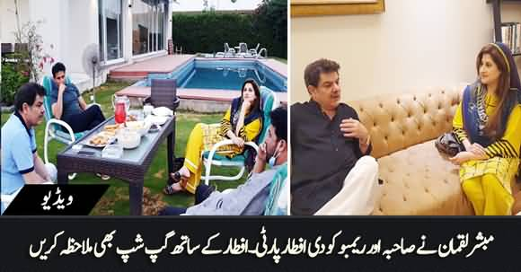 Mubashir Luqman Hosts 'Aftar Party' of Sahiba And Rambo