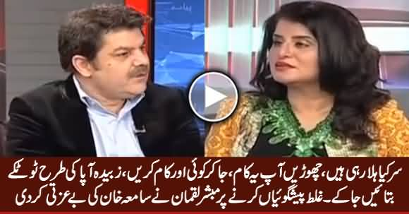 Mubashir Luqman Insults Samia Khan For Doing Wrong Predictions