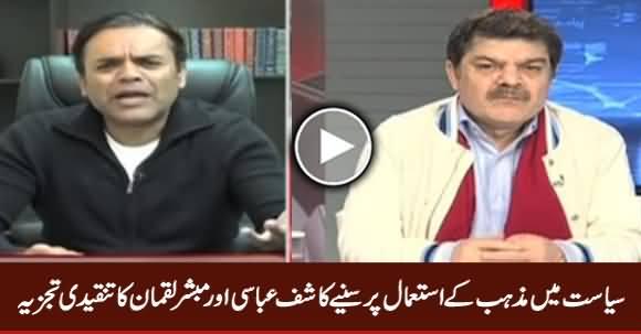 Mubashir Luqman & Kashif Abbasi Critical Comments on Use Of Religion in Politics