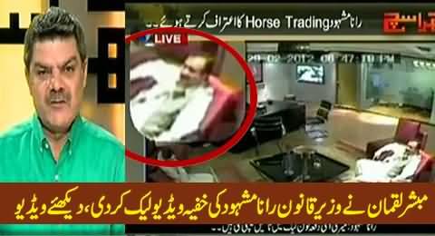 Mubashir Luqman Leaked the Secret Video of Rana Mashood in Live Show