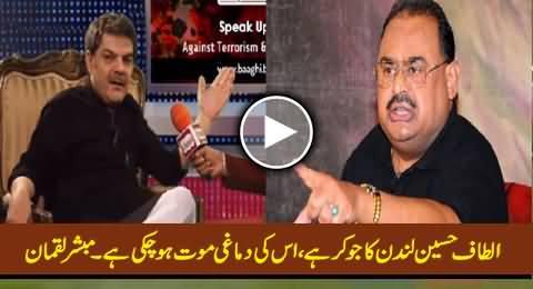 Mubashir Luqman Makes Fun of Altaf Hussain And Calls Him London Ka Joker