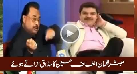 Mubashir Luqman Making Fun of Altaf Hussain in Live Show