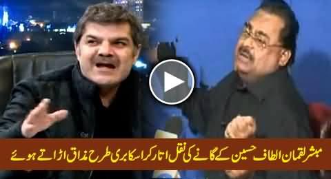Mubashir Luqman Making Fun of Altaf Hussain In Really Angry Mood