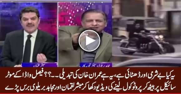 Mubashir Luqman & Mujahid Barelvi Bashing imran Khan on Faisal Vawda's Protocol