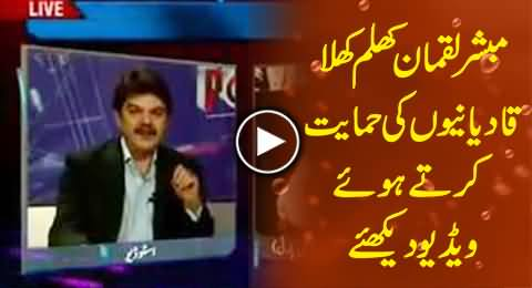 Mubashir Luqman Openly Supporting and Defending Qadianis - Watch Video