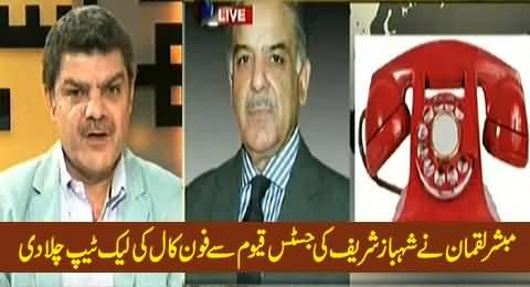 Mubashir Luqman Plays Leaked Phone Call of Shahbaz Sharif with Justice (R) Malik Qayum