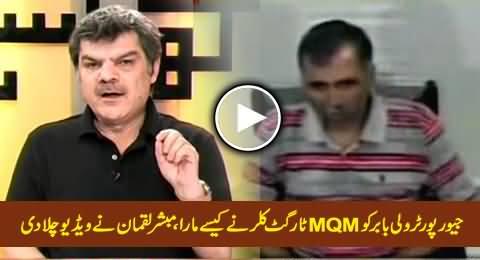 Mubashir Luqman Mqm Mubashir Luqman Plays The