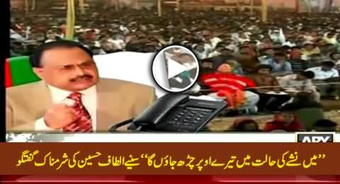 Mubashir Luqman Plays Video of Altaf Hussain Using Extremely Shameful Language