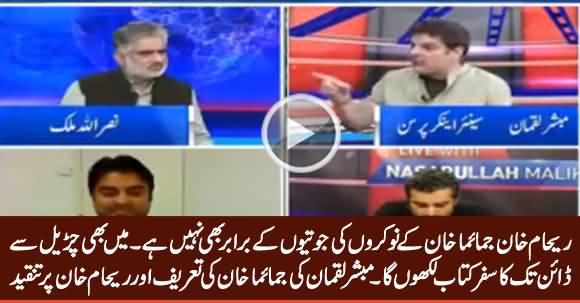 Mubashir Luqman Praises Jemaima Khan, Badly Bashes Reham Khan, Calls Her