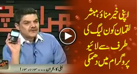 Mubashir Luqman Receives Life Threats from PMLN in Live Program