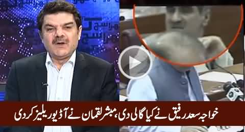 Mubashir Luqman Released The Audio Of What Khawaja Saad Rafique Was Saying in Assembly
