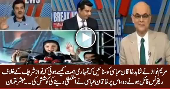 Mubashir Luqman Revealed How Maryam Nawaz Insulted Shahid Khaqan Abbasi