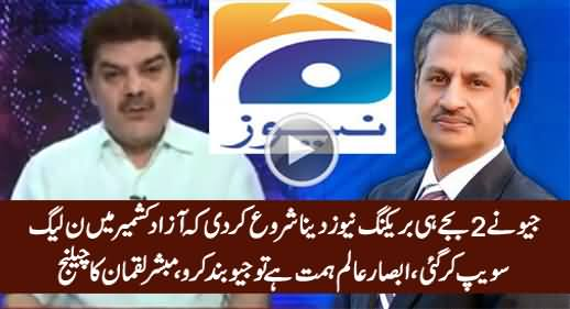 Mubashir Luqman Reveals Geo's Part in AJK Rigging & Challenges Absar Alam To Ban Geo